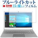 Jumper EZbook X4専用 ブルーライトカット 反...
