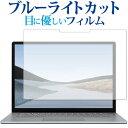 Microsoft Surface Laptop3 15インチ(2019年版) 専用 ブルーライトカット 反射防止 液晶保護フィルム 指紋防止 気泡レス加工 液晶フィルム メール便送料無料 母の日 プレゼント 実用的