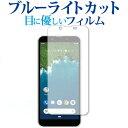 Android One S5専用 ブルーライトカット 日本製 反射防止 液晶保護フィルム 指紋防止 気泡レス加工 液晶フィルム メール便送料無料 母の日 プレゼント 実用的