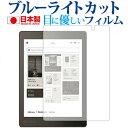 Kobo Aura ONE / 楽天専用 ブルーライトカット...