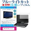 SONY DVP-FX780  ブルーライトカット 反射防止 液晶保護フィルム 指紋防止 気泡レス加工 液晶フィルム メール便送料無料