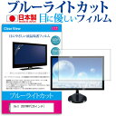 【メール便は送料無料】Dell 2007WFP[20インチ]ブルーライトカット 反射防止 液晶保護フィルム 指紋防止 気泡レス加工 液晶フィルム