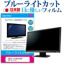 IODATA LCD-MF242XBR [23.6インチ] ...