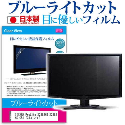 IIYAMA ProLite X2382HS X2382HS-GB1[23インチ]ブルーライトカット 反射防止 液晶保護フィルム 指紋防止 気泡レス加工 液晶フィルム メール便なら送料無料