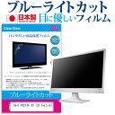 Dell P2217H (K) [21.5インチ] ブルーライトカット 反射防止 液晶保護フィルム 指紋防止 気泡レス加工 液晶フィルム メール便送料無料