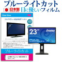 IIYAMA ProLite XUB2390HS-3 [23インチ] 機種で使える ブルーライトカッ...
