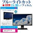 IODATA LCD-M4K271XDB 27インチ 機種で使える ブルーライトカット 反射防止 液晶保護フィルム 指紋防止 気泡レス加工 液晶フィルム メール便なら送料無料