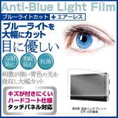 【メール便は送料無料】WACOM 液晶ペンタブレット DTH-1300[13.3インチ]ブルーライトカット 反射防止 液晶保護フィルム 指紋防止 気泡レス加工 液晶フィルム