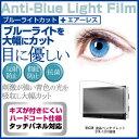 送料無料 メール便 (ぴったり)WACOM 液晶ペンタブレット DTK-1301 13.3インチ ブルーライトカット 反射防止 液晶保護フィルム 指紋防止 気泡レス加工 液晶フィルム