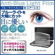【メール便は送料無料】SONY DVP-FX780[7インチ]ブルーライトカット 反射防止 液晶保護フィルム 指紋防止 気泡レス加工 液晶フィルム