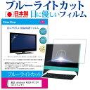 東芝 dynabook REGZA PC D71 21.5インチ ブルーライトカット 反射防止 液晶保護フィルム 指紋防止 気泡レス加工 液晶フィルム メール便なら送料無料