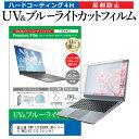 富士通 FMV LIFEBOOK UHシリーズ WU3/E2 13.3インチ 機種で使える ブルーライトカット 反射防止 指紋防止 液晶保護フィルム メール便送料無料 母の日 プレゼント 実用的