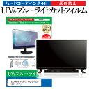 ピクセラ PRODIA PRD-LF122B [22インチ] 機種で使える ブルーライトカット 反射防止 指紋防止 液晶TV 保護フィルム メール便送料無料