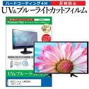 DXアンテナ LVW32EU1 [32インチ] 機種で使える ブルーライトカット 反射防止 指紋防止 液晶TV 保護フィルム メール便送料無料