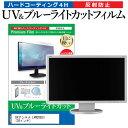 DXアンテナ LVW28EU3 [28インチ] 機種で使える ブルーライトカット 反射防止 指紋防止 液晶TV 保護フィルム メール便送料無料