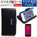 UPQ Phone A01X[4.5インチ]スマートフォン 手帳型 レザーケース と 指紋防止 液晶...