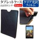 ASUS TransBook Mini T102HA [10.1インチ] 指紋防止 クリア光沢 液晶保護フィルム と タブレットケース セット ケース カバー 保護フィ..