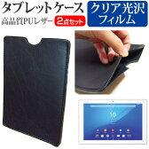 【メール便は送料無料】SONY Xperia Z4 Tablet Wi-Fiモデル SGP712JP/W[10.1インチ]指紋防止 クリア光沢 液晶保護フィルム と タブレットケース セット ケース カバー 保護フィルム