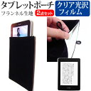 送料無料 メール便 Amazon Kindle Paperwhite(ニューモデル) 6インチ 指紋防止 クリア光沢 液晶保護フィルム と タブレットケース ポーチ セット ケース カバー 保護フィルム