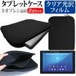 【メール便は送料無料】SONY Xperia Z4 Tablet Wi-Fiモデル SGP712JP/B[10.1インチ]指紋防止 クリア光沢 液晶保護フィルム と 低反発素材 タブレットケース セット ケース カバー 保護フィルム