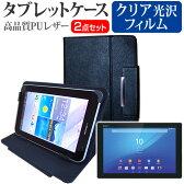 【メール便は送料無料】SONY Xperia Z4 Tablet Wi-Fiモデル SGP712JP/B[10.1インチ]指紋防止 クリア光沢 液晶保護フィルム と スタンド機能付き タブレットケース セット ケース カバー 保護フィルム