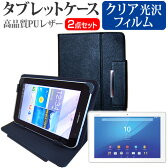 【メール便は送料無料】SONY Xperia Z4 Tablet Wi-Fiモデル SGP712JP/W[10.1インチ]指紋防止 クリア光沢 液晶保護フィルム と スタンド機能付き タブレットケース セット ケース カバー 保護フィルム