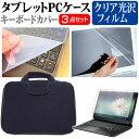 HP EliteBook x360 1020 [12.5インチ] 機種で使える 指紋防止 クリア光沢 液晶保護フィルム と 衝撃吸収 タブレットPCケース セット ケース カバー タブレットケース メール便送料無料