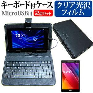 ASUSZenPad7.0Z370C-BK16[7�����]�ǻȤ���ڻ����ɻߡ����ꥢ�������ͤαվ��ݸ�ե����ȥ����ܡ��ɵ�ǽ�դ����֥�åȥ�������microUSB�����סˤΥ��åȡ�
