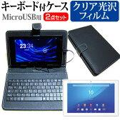 【メール便は送料無料】SONY Xperia Z4 Tablet Wi-Fiモデル SGP712JP/W[10.1インチ]指紋防止 クリア光沢 液晶保護フィルム と キーボード機能付き タブレットケース セット ケース カバー 保護フィルム