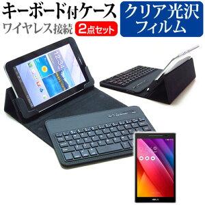 ASUSZenPad7.0Z370C-BK16[7�����]�ǻȤ���ڻ����ɻߡ����ꥢ�������ͤαվ��ݸ�ե����ȥ磻��쥹�����ܡ��ɵ�ǽ�դ����֥�åȥ�������bluetooth�����סˤΥ��åȡ�