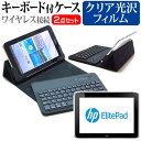 【メール便は送料無料】HP ElitePad 900 for DOCOMO E5G65PA#ABJ[10.1インチ]指紋防止 クリア光沢 液晶保護フィルム と ワイヤレスキーボード機能付き タブレットケース bluetoothタイプ セット ケース カバー 保護フィルム ワイヤレス