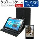 SONY Xperia Z4 Tablet 10.1インチ 360度回転 スタンド機能 レザーケース 黒 と 液晶保護フィルム 指紋防止 クリア光沢 セット ケース カバー 保護フィルム メール便送料無料