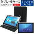 【メール便は送料無料】SONY Xperia Z4 Tablet Wi-Fiモデル SGP712JP/B[10.1インチ]360度回転 スタンド機能 レザーケース 黒 と 液晶保護フィルム 指紋防止 クリア光沢 セット ケース カバー 保護フィルム
