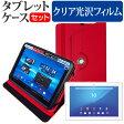 【メール便は送料無料】SONY Xperia Z4 Tablet Wi-Fiモデル SGP712JP/W[10.1インチ]360度回転 スタンド機能 レザーケース 赤 と 液晶保護フィルム 指紋防止 クリア光沢 セット ケース カバー 保護フィルム