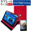 ASUS TransBook T101HA 10.1インチ 360度回転 スタンド機能 レザーケース 赤 と 液晶保護フィルム 指紋防止 クリア光沢 セット ケース カバー 保護フィルム メール便なら送料無料