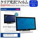 【メール便は送料無料】Dell P2314T[23インチ]透過率96% クリア光沢 液晶保護 フィルム 保護フィルム