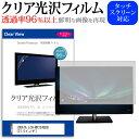 【メール便は送料無料】IODATA LCD-MF224EDB[21.5インチ]透過率96% クリア光沢 液晶保護 フィルム 保護フィルム