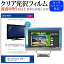 HP EliteDisplay S240uj [23.8インチ] 機種で使える 透過率96% クリア光沢 液晶保護 フィルム 保護フィルム メール便送料無料