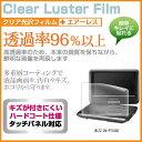 【メール便は送料無料】WIZZ DV-PT1060[10.1インチ]透過率96% クリア光沢 液晶保護 フィルム 保護フィルム