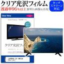 三菱電機 LCD-19MX35B 19インチ 機種で使える 透過率96% クリア光沢 液晶保護 フィルム 液晶TV 保護フィルム メール便なら送料無料
