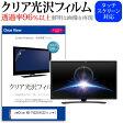 【メール便は送料無料】neXXion WS-TV2251B[22インチ]透過率96% クリア光沢 液晶保護 フィルム 液晶TV 保護フィルム
