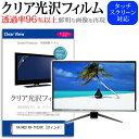KAIHOU KH-TV320C [32インチ] 機種で使える 透過率96% クリア光沢 液晶保護 フィルム 液晶TV 保護フィルム メール便送料無料
