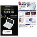 シャープ電子辞書 ブレイン 中学生 PW-AJ2 用 用 2...