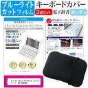 カシオ casio EX-word エクスワード XD-SP4800ブルーライトカット 液晶保護フィルム キーボードカバー ポーチケース