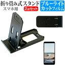シャープ AQUOS PHONE ZETA SH-02E 4.9インチ 名刺より小さい 折り畳み式 スマホスタンド 黒 と ブルーライトカット 液晶保護フィルム ポータブル スタンド 保護シート メール便送料無料