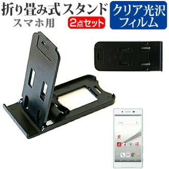 小於家庭 Xperia Z5 等-01 H docomo 5.2 英寸商務卡 ! 折疊式智慧手機支架黑色指紋保護螢幕保護裝置電影可擕式支架保護裝置