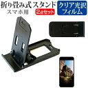 ASUS ZenPad 7.0 7インチ 名刺より小さい 折り畳み式 スマホスタンド 黒 と 指紋防止 液晶保護フィルム ポータブル スタンド 保護シート メール便なら送料無料
