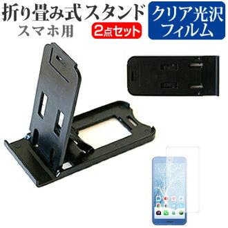 小於的交叉連結行銷 g06 sim 卡免費的 [四英寸] 名片 ! 折疊式智慧手機支架黑色指紋保護螢幕保護裝置電影可擕式支架保護裝置