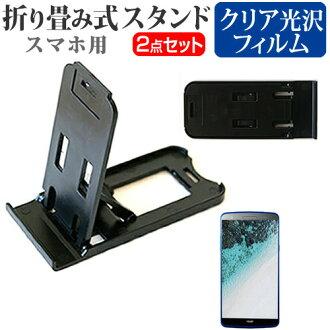 02 家庭 Xperia X 緊湊等卡 J docomo 4.6 英寸小 ! 折疊式智慧手機支架黑色指紋保護螢幕保護裝置電影可擕式支架保護裝置