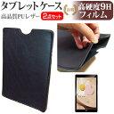 【メール便は送料無料】Huawei MediaPad M3 Lite 10[10.1インチ] 強化ガラス と 同等の 高硬度9H フィルム と タブレットケース セット ケース カバー 保護フィルム
